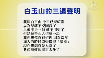 【禁闻】3月3日退党精选
