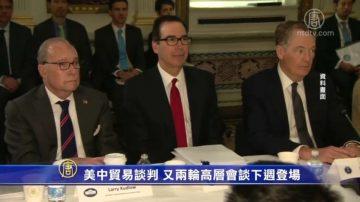 美中贸易谈判 又两轮高层会谈下周登场