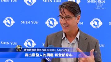 市長:神韻展現的中華文化源於神