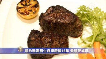 紐約韓裔醫生自學廚藝16年 餐館夢成真