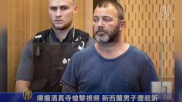传播清真寺枪击视频 新西兰男子遭起诉
