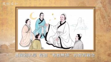 【文化古今】中国古代教育(第五集)