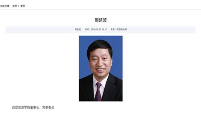 """政协委员持""""枫叶卡""""?周延波被解职待查"""