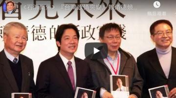 《石涛聚焦》'台湾政情突变'赖清德竞选中华民国总统