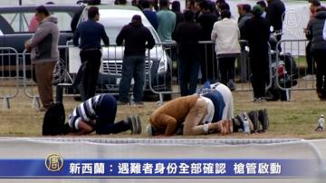 新西蘭:遇難者身份全部確認 槍管啟動