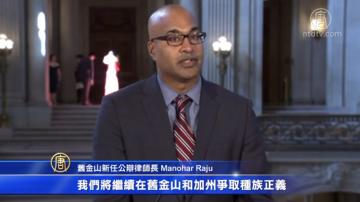 馬諾哈爾·拉朱成舊金山新公辯律師長