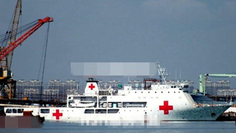 备战打仗?中共海军批量建医院船惹议