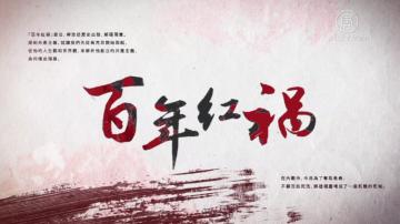 【百年紅禍】特別節目:1921年中共成立