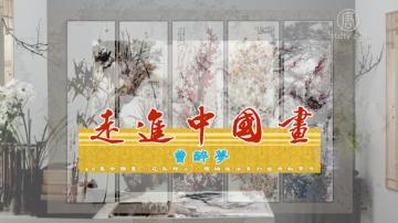 【走进中国画】(第五集)中国画构图(2)