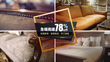 【廣告】EASTERN FURNITURE  清倉大優惠   高達78%OFF