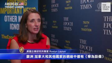 【華府衝擊播】專訪羅斯林‧萊頓:中共威脅網絡自由