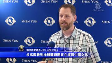 州參議員觀神韻:中國傳統美德讓人不迷失