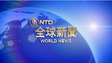 【全球新闻】3月22日完整版