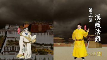 【預告】《兩宋繁華》第三集《漢藏法難》