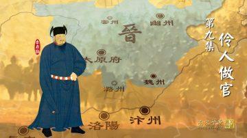 【預告】《兩宋繁華》第九集《伶人做官》