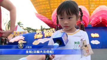 台湾灯会单日涌103万人次 3层楼高灯船吸睛