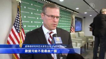 歐盟對華政策重整 專家:回應中共挑戰