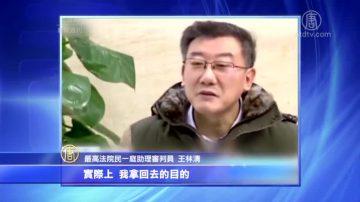 袁斌:從被失蹤到電視認罪 王林清經歷了什麼
