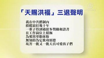 【禁闻】3月5日退党精选