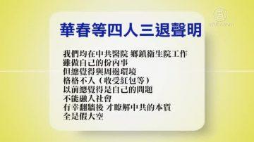 【禁闻】3月6日退党精选