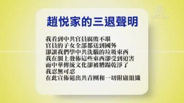 【禁闻】3月1日退党精选