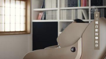 【廣告】BODYFRIEND 按摩椅