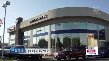 【廣告】Stevens Creek Subaru車行 是您的首選