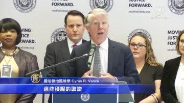 解決積壓性侵案 曼哈頓地檢撥款近四千萬
