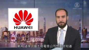 China Uncensored (中国解密):中共的秘密间谍机构