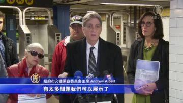 紐約市官方組織歷時近7月 探尋地鐵延誤原因