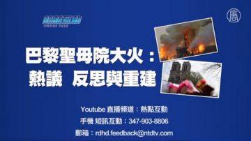 【預告】熱點互動:巴黎聖母院大火:熱議,反思與重建