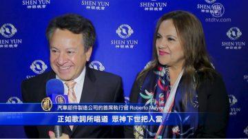 公司CEO赞佩神韵 演出激起人们对神信念