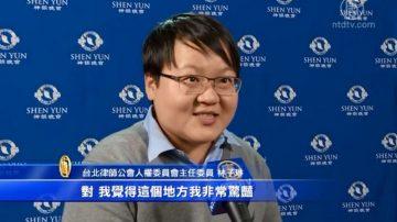 台人權律師:神韻讓傳統延續 盼中國大陸上演