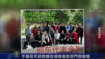 千余民代幼教师在湖南省政府门前维权