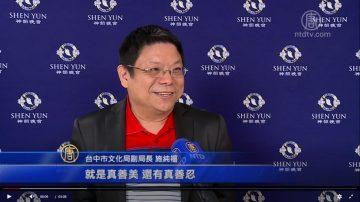 第13度迎接神韻 中台灣政界藝文界盛讚敬佩