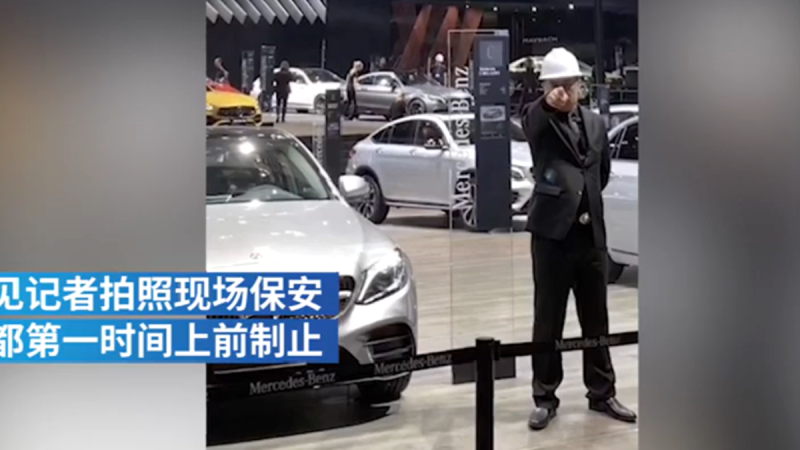 奔馳車展如臨大敵 安保凶悍再成熱點(视频)
