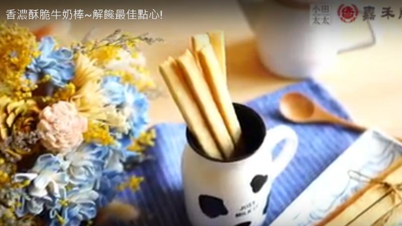 香濃酥脆牛奶棒 越嚼越香(視頻)