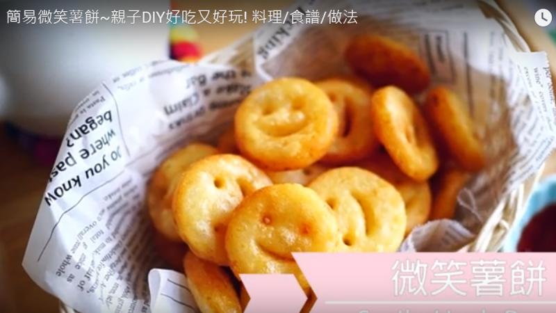 微笑薯餅 簡單又有趣(視頻)