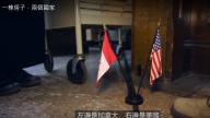 一棟房子兩個國家 五組國家的奇特邊境(視頻)