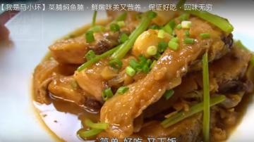 菜脯燜魚腩 鮮嫩營養 回味無窮(視頻)