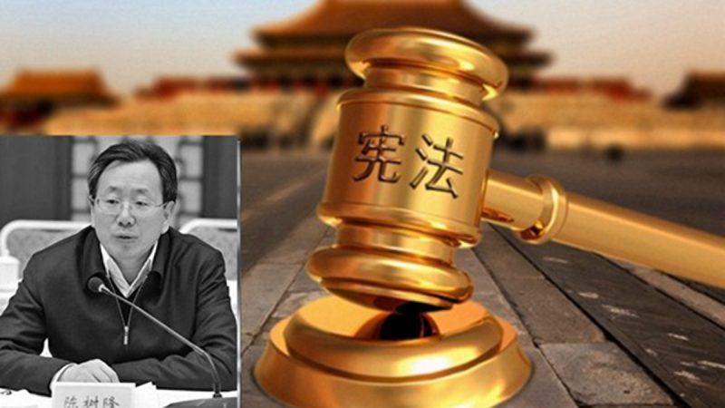 安徽原副省长陈树隆被判无期 与江泽民亲家关系密切