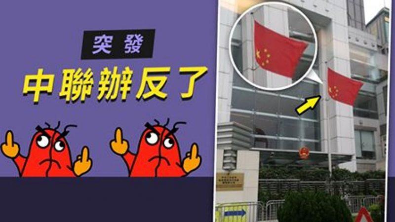 香港中聯辦「反了」?  倒掛五星旗事件引熱議