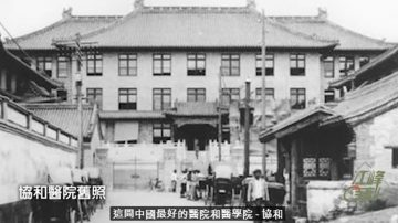 【江峰時刻】這裡代表最高特權—中共301總醫院與美國籌建的協和醫院的淵源