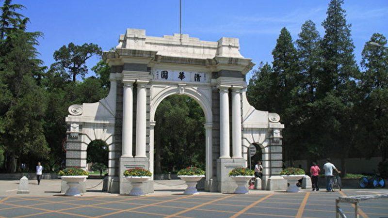 可心:清華學生再舉報教授看21世紀紅衛兵重現中國