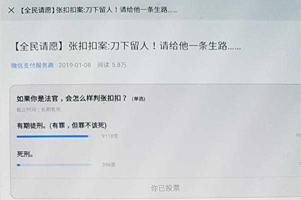 袁斌:中共法院堅持判張扣扣死刑的醉翁之意