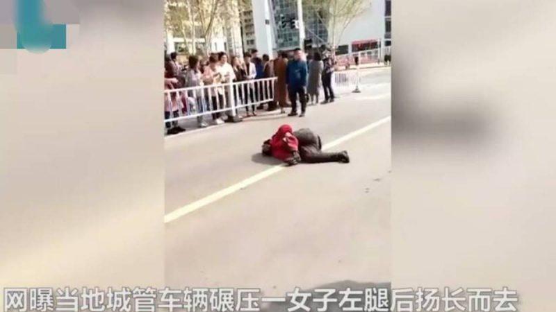 江蘇城管車碾女攤主反誣碰瓷 網友:官流氓(視頻)