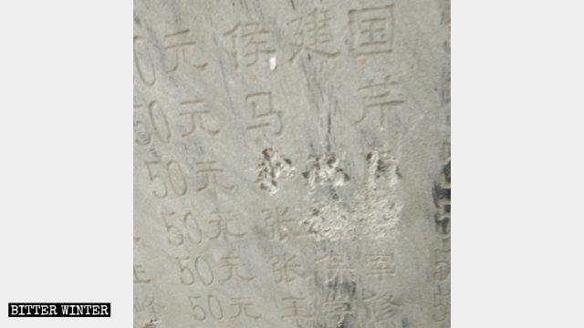 文革整肃风再起?中共官员凿碑文名字求自保