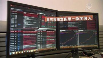 黑石集团宣布企业转制 股价上扬