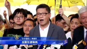 佔中九子案 戴耀廷 陳健民遭重判 國際關注