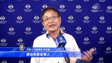 汽車董座讚神韻:中華文化傳承的領先者